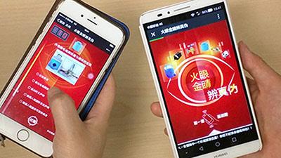 WeChat-game-01
